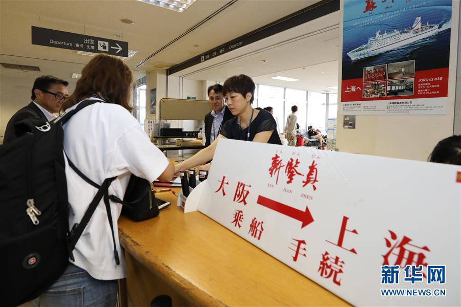 (国际)(5)滞留大阪的部分中国旅客乘船回国