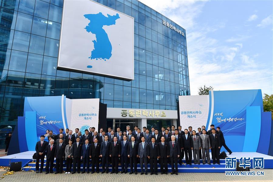 (國際)(3)韓朝共同聯絡事務所在朝鮮開城正式啟動
