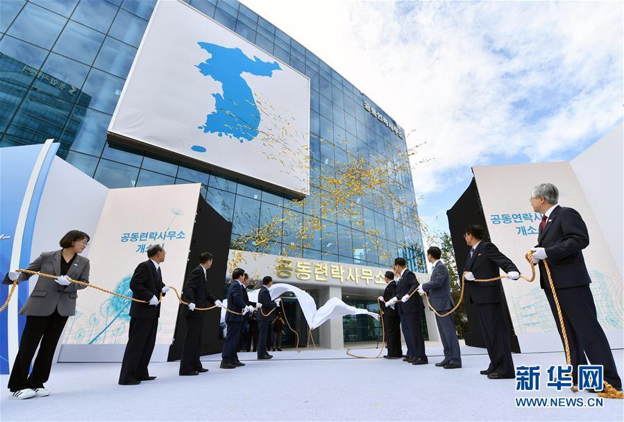 (國際)(4)韓朝共同聯絡事務所在朝鮮開城正式啟動