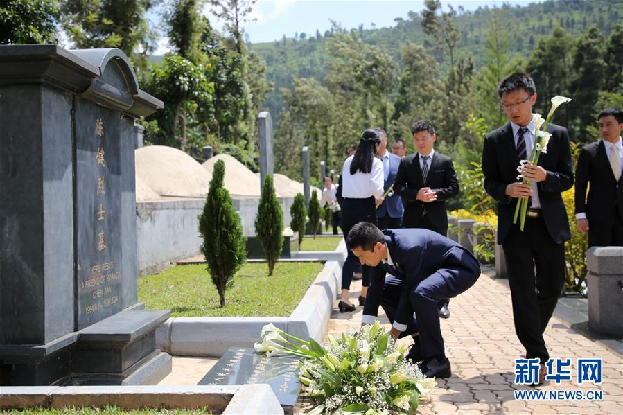 (国际)中国援卢旺达牺牲异胞义士眷念日私祭典礼在卢进行