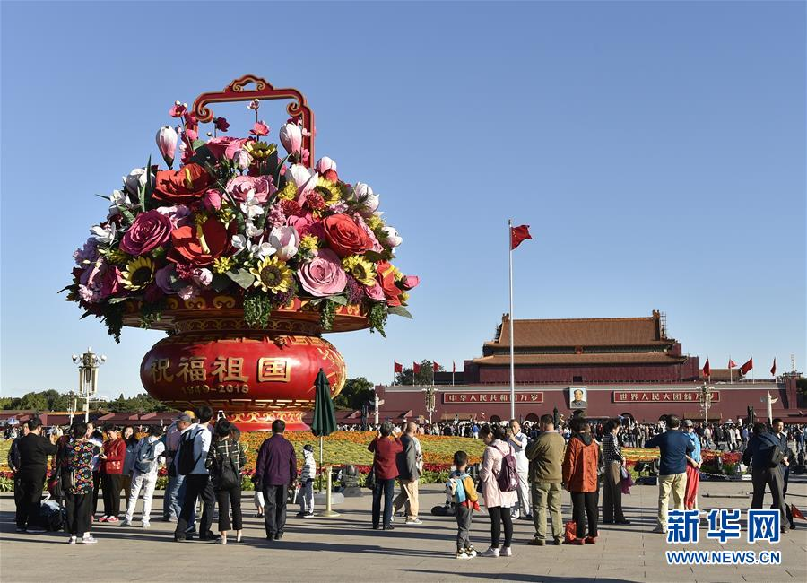 """9月23日,在北京天安门广场拍摄的""""祝福祖国"""" 巨型花篮."""
