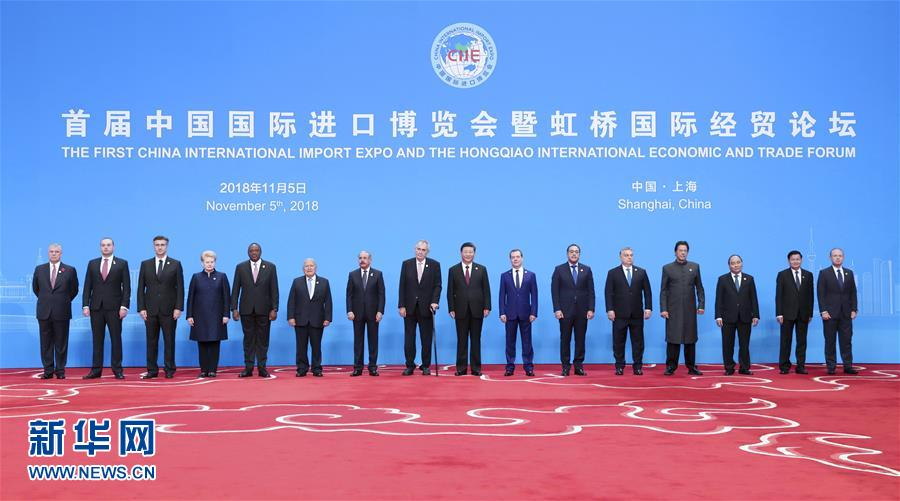 (聚焦進口博覽會)(1)習近平出席首屆中國國際進口博覽會開幕式并發表主旨演講