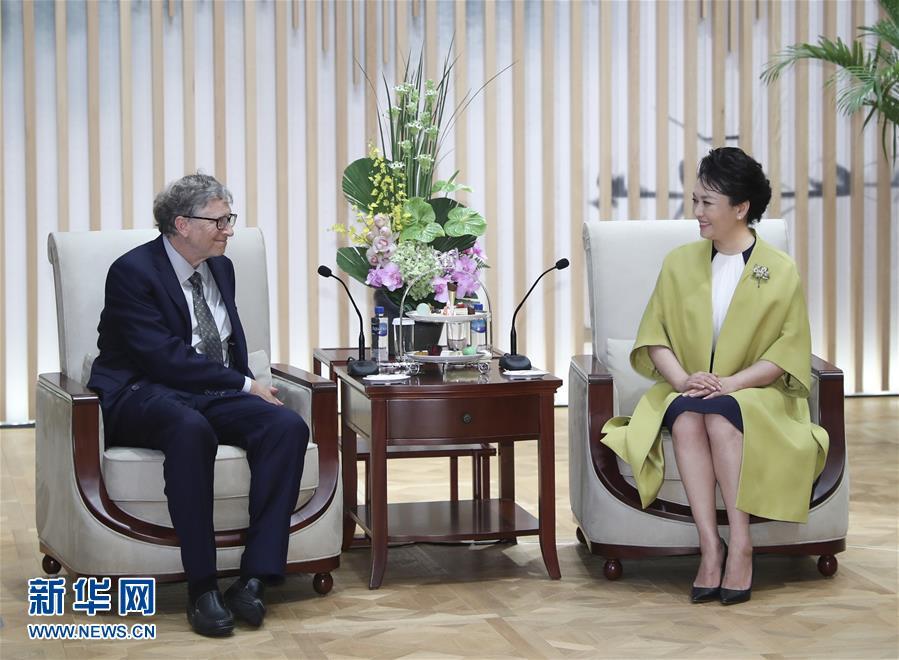 (聚焦进口博览会·XHDW)(2)彭丽媛会见美国盖茨基金会联席主席比尔·盖茨