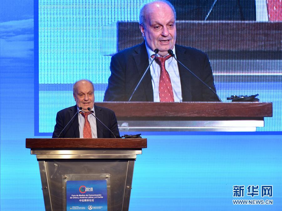 (XHDW)(5)中拉媒体论坛在阿根廷举行