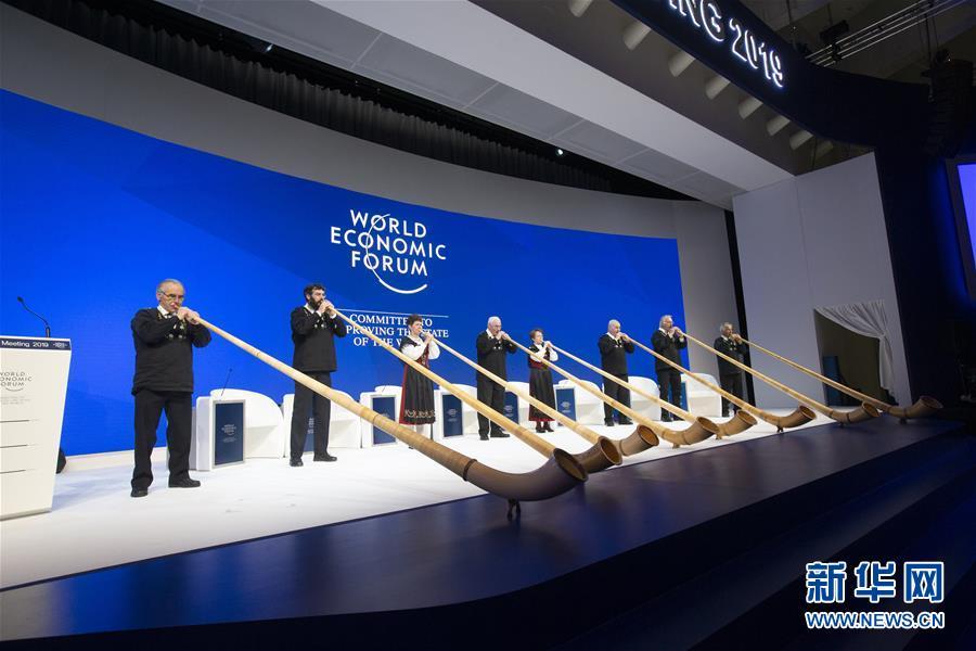 (国际)(9)世界经济论坛2019年会开幕 期待为全球化发展注入正能量