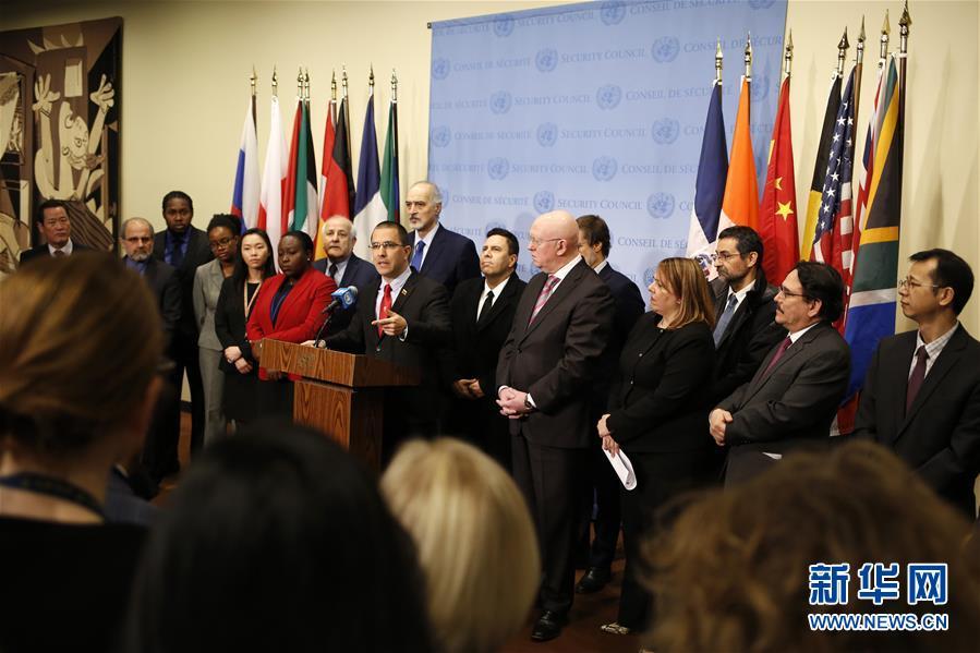 (國際)(2)委內瑞拉外長:《聯合國憲章》原則不容踐踏