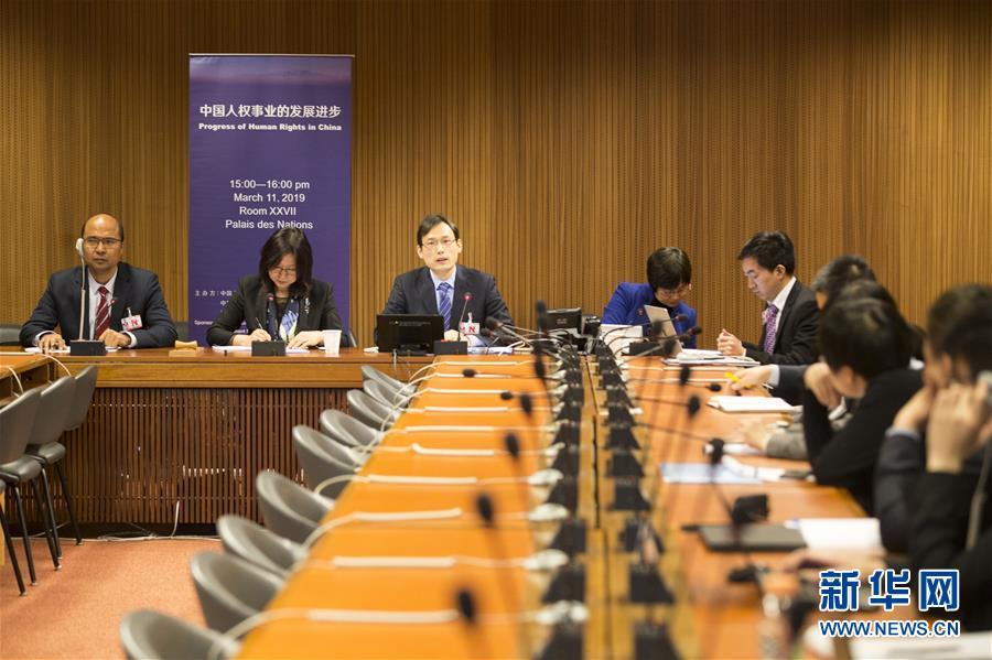 """(国际)(2)""""中国人权事业的发展进步""""主题边会在日内瓦举行"""