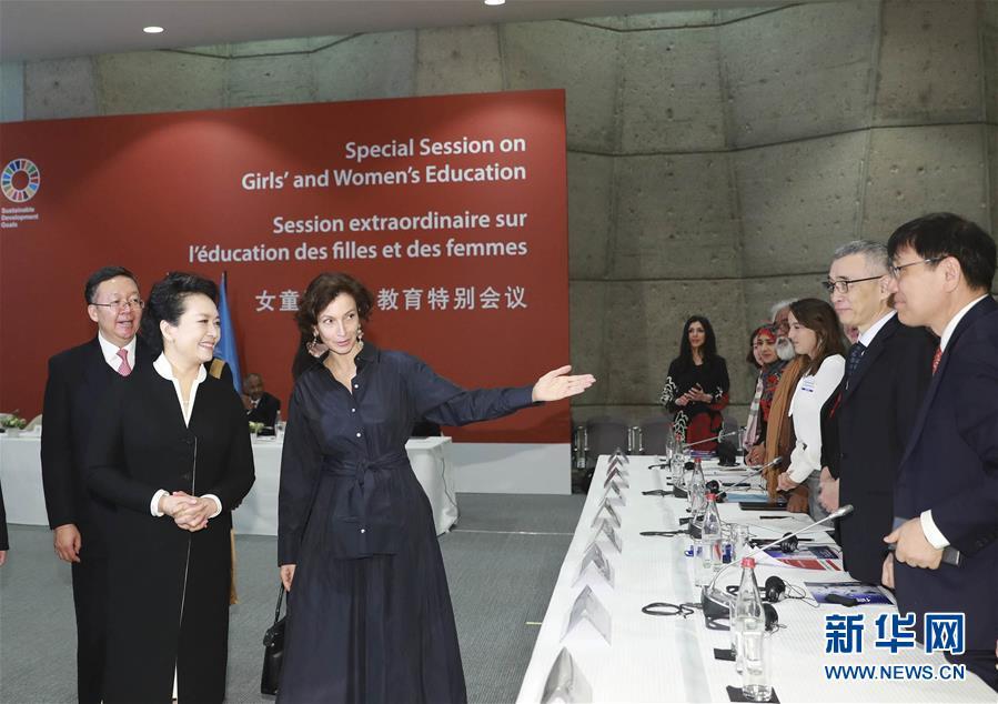 (XHDW)(3)彭麗媛出席聯合國教科文組織女童和婦女教育特別會議