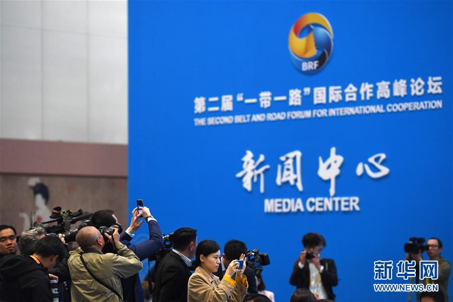 """(""""一带一路""""高峰论坛)(4)第二届""""一带一路""""国际合作高峰论坛在北京开幕"""