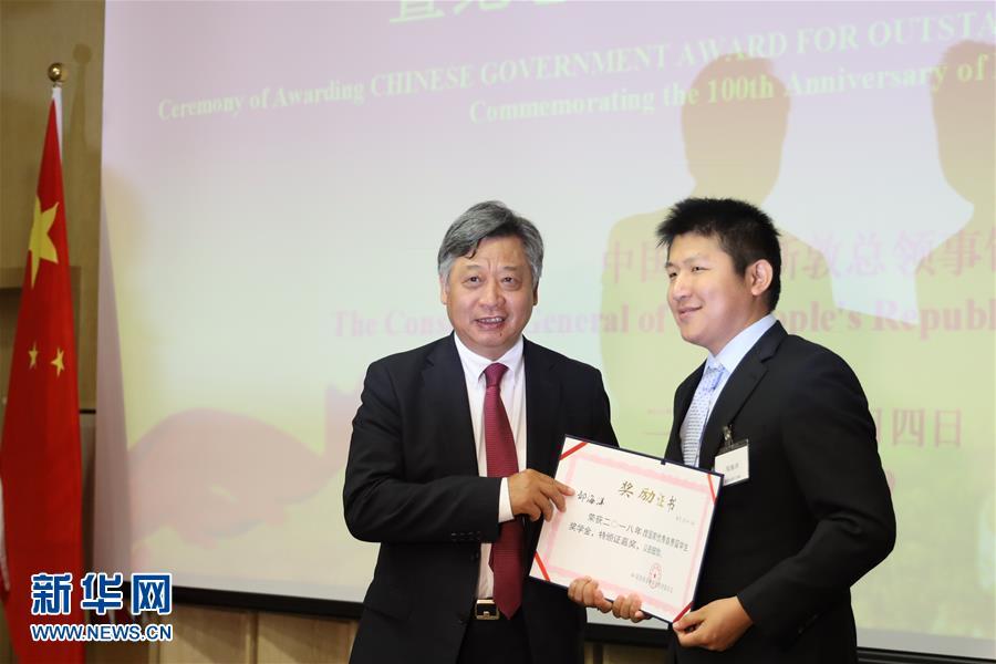 """(XHDW)美南地区24名中国留学生获颁""""国家优秀自费留学生奖学金"""""""
