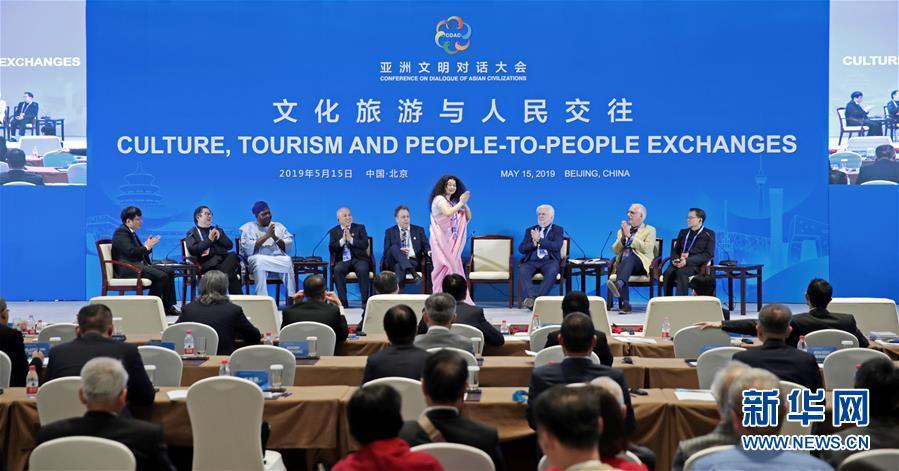 """(XHDW)亚洲文明对话大会""""文化旅游与人民交往""""分论坛在京举行"""