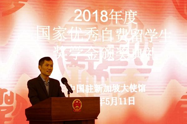 """2018年度""""国家优秀自费留学生奖学金""""颁奖仪式在新加坡举行"""