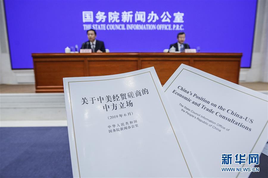 (社会)(2)国新办举行《关于中美经贸磋商的中方立场》白皮书发布会