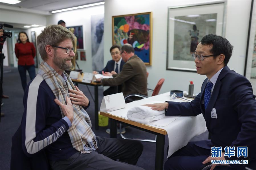 (国际)(1)中医走入新西兰国会