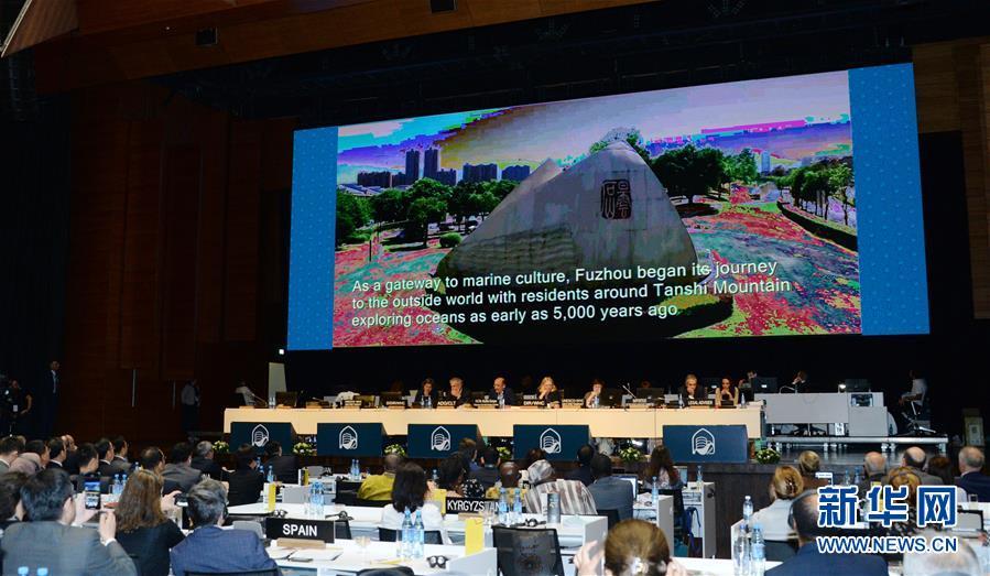 (国际)(1)第44届世界遗产大会将于2020年在中国福州举行