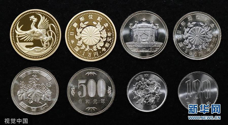 """日本造币局举行""""令和元年""""硬币发布会"""