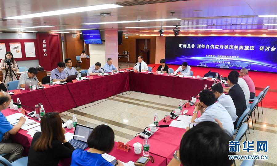 (中美经贸摩擦专家谈·图文互动)专家学者:美方极限施压阻挡不了中国高质量发展脚步