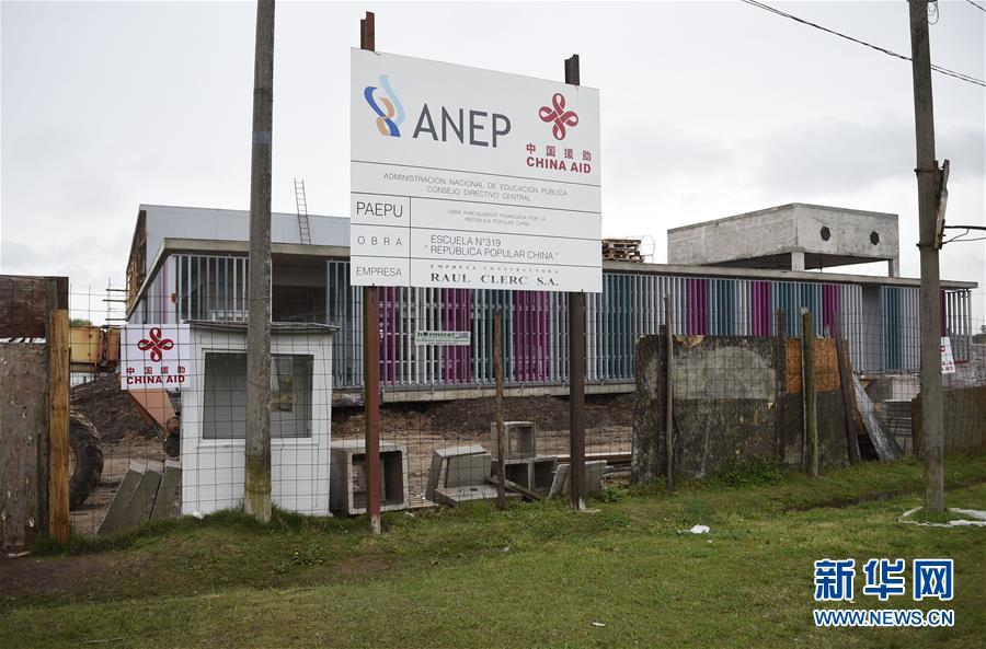 """(國際·圖文互動)(3)通訊:在烏拉圭,有一所小學以""""中國""""命名"""