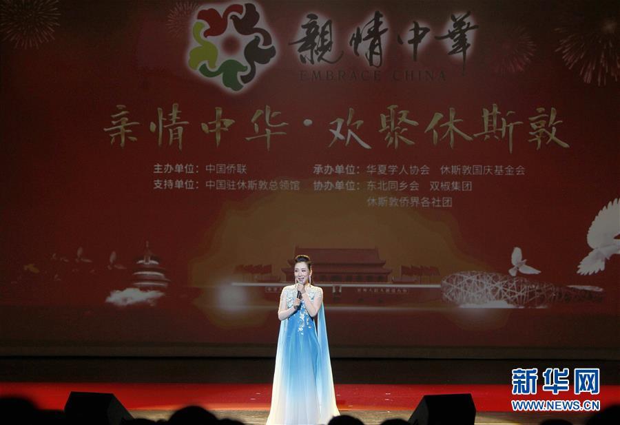 "(XHDW)(1)中國僑聯""親情中華""演出走進美國休斯敦"