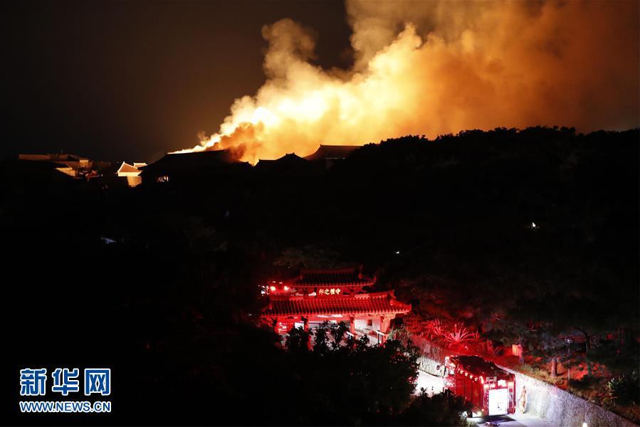 (国际)琉球王国都城遗址起火 主要建筑完全被毁