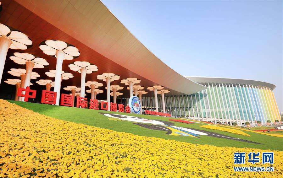 秋天里的乐章――第二届中国国际进口博览会巡礼