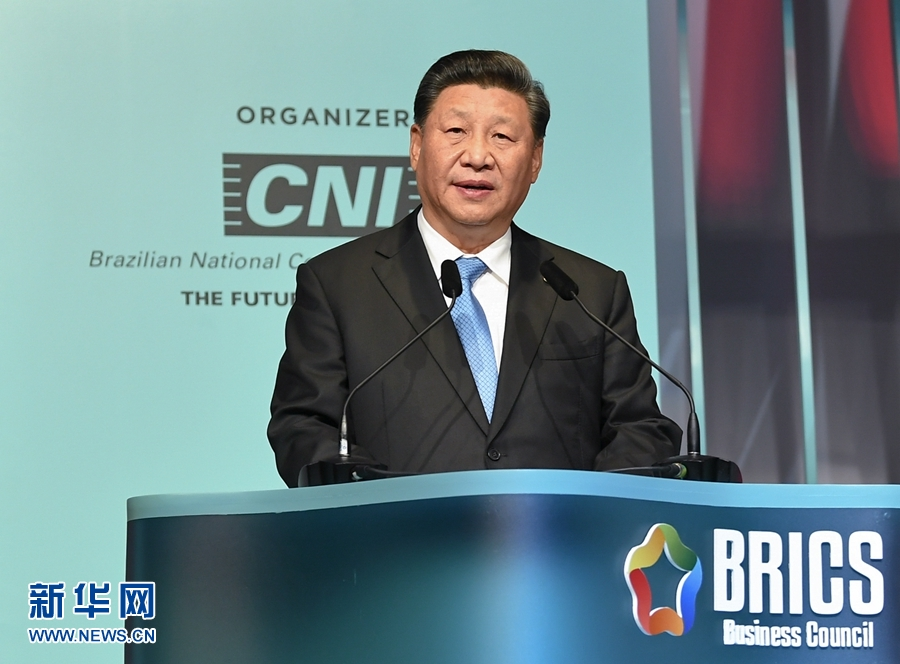 习近平出席金砖国家工商论坛闭幕式并发表讲话