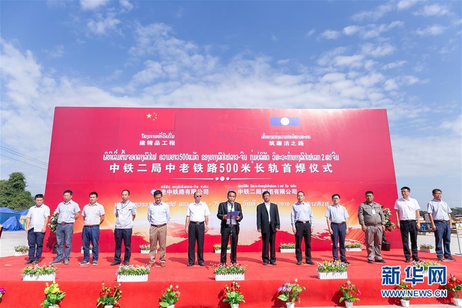 (國際)(1)中老鐵路焊軌基地正式投入生産