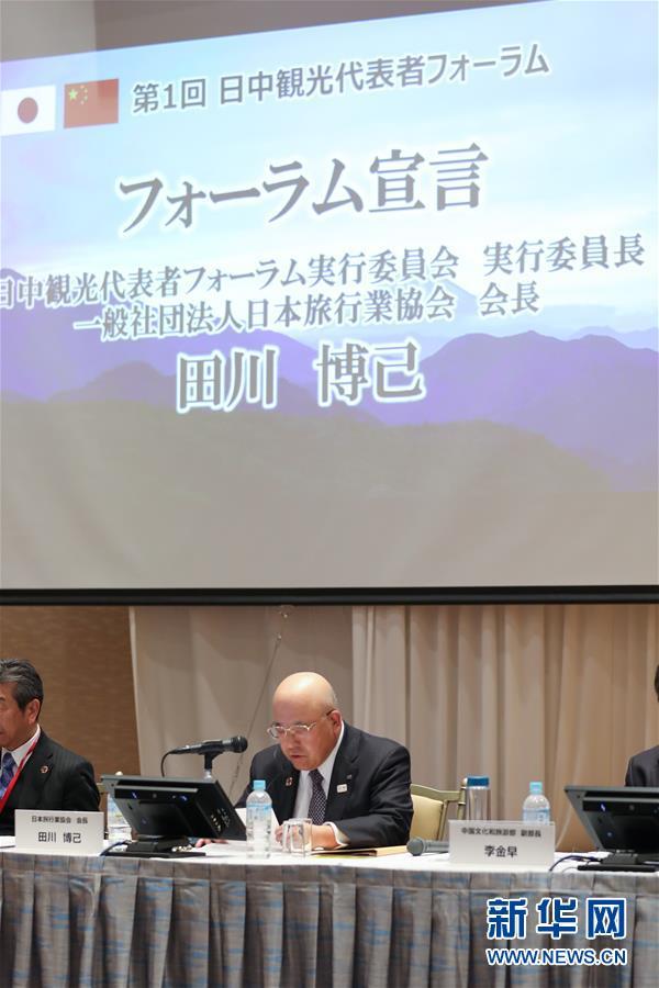 (國際·圖文互動)(2)第一屆中日旅遊論壇在日本成功舉辦
