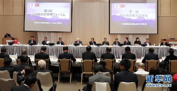 (國際·圖文互動)(1)第一屆中日旅遊論壇在日本成功舉辦