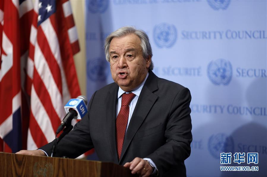 (国际)(1)古特雷斯呼吁有关各方克制以防全球性紧张局势升级
