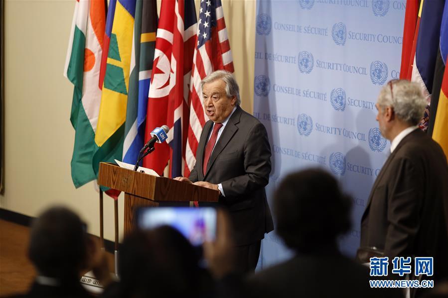 (国际)(2)古特雷斯呼吁有关各方克制以防全球性紧张局势升级