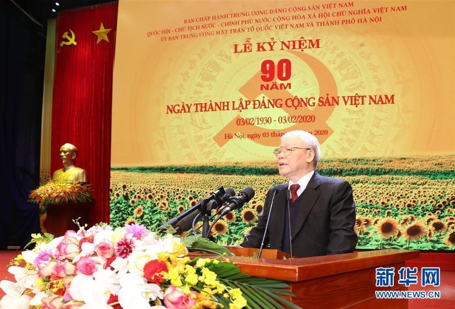 (國際·圖文互動)(2)越南共産黨舉行建黨90周年紀念大會