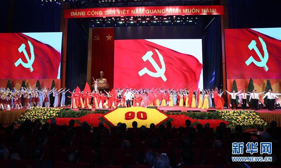 (國際·圖文互動)(3)越南共産黨舉行建黨90周年紀念大會