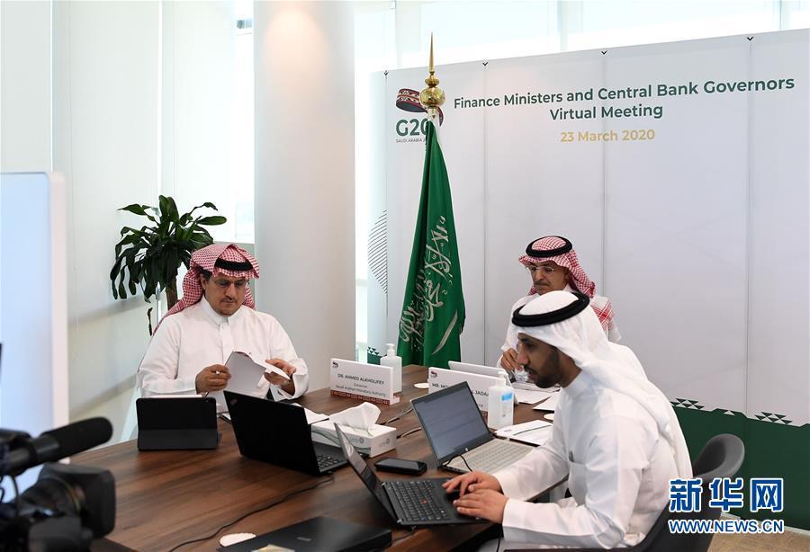 (国际疫情)G20财长和央行行长召开视频会议 同意共同应对疫情