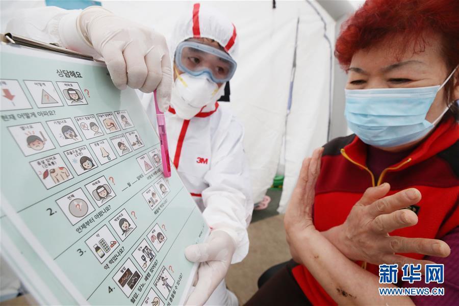 (國際疫情)(4)韓國新冠肺炎輸入病例增加 累計確診病例增至9241例