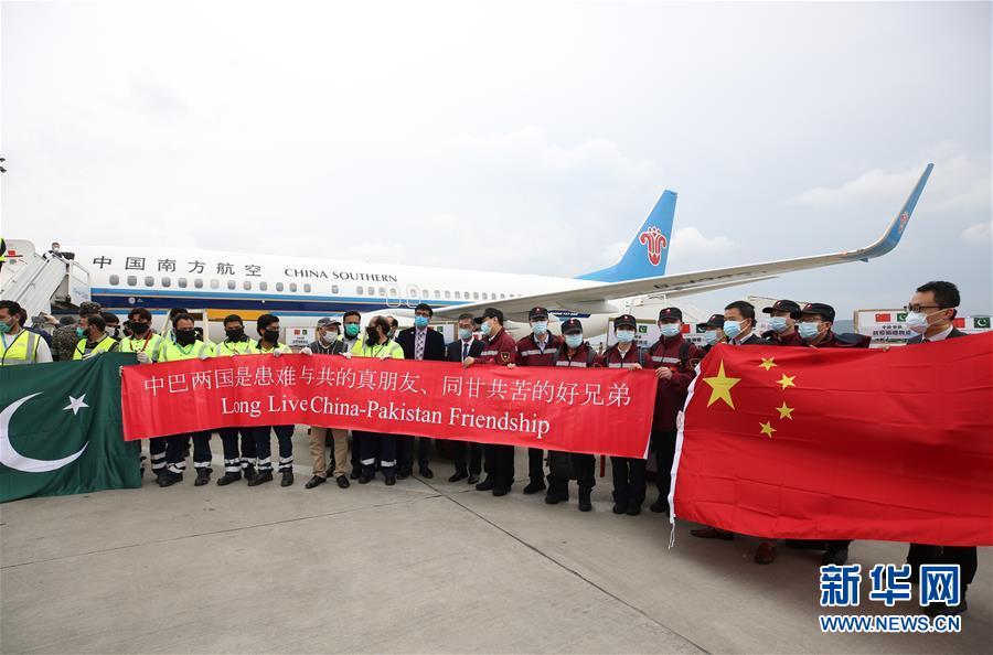 (国际疫情)(1)中国抗疫医疗专家组抵达巴基斯坦