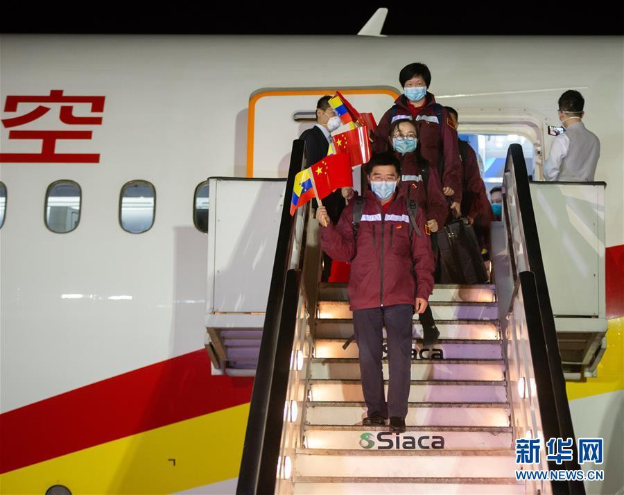 (國際疫情)(1)中國抗疫醫療專家組抵達委內瑞拉