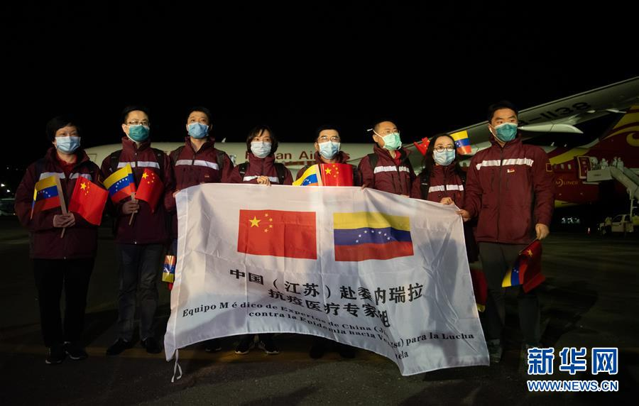 (國際疫情)(2)中國抗疫醫療專家組抵達委內瑞拉