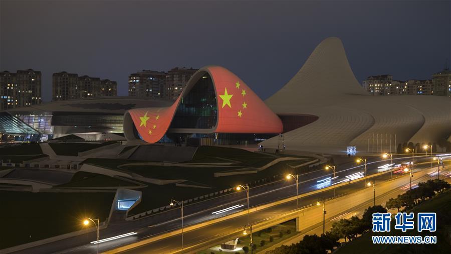(國際)(1)巴庫阿利耶夫中心點亮五星紅旗為中國抗疫加油