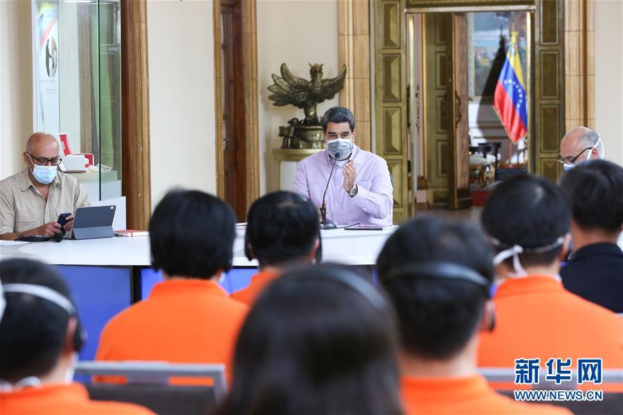 (國際疫情)(2)委內瑞拉總統馬杜羅會見中國抗疫醫療專家組