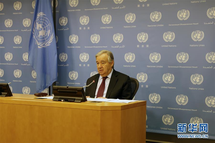 (国际)(1)联合国秘书长:新冠疫情下国际社会面临三项关键任务