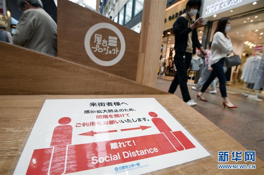 (国际疫情)(4)日本解除大阪等关西三地紧急状态