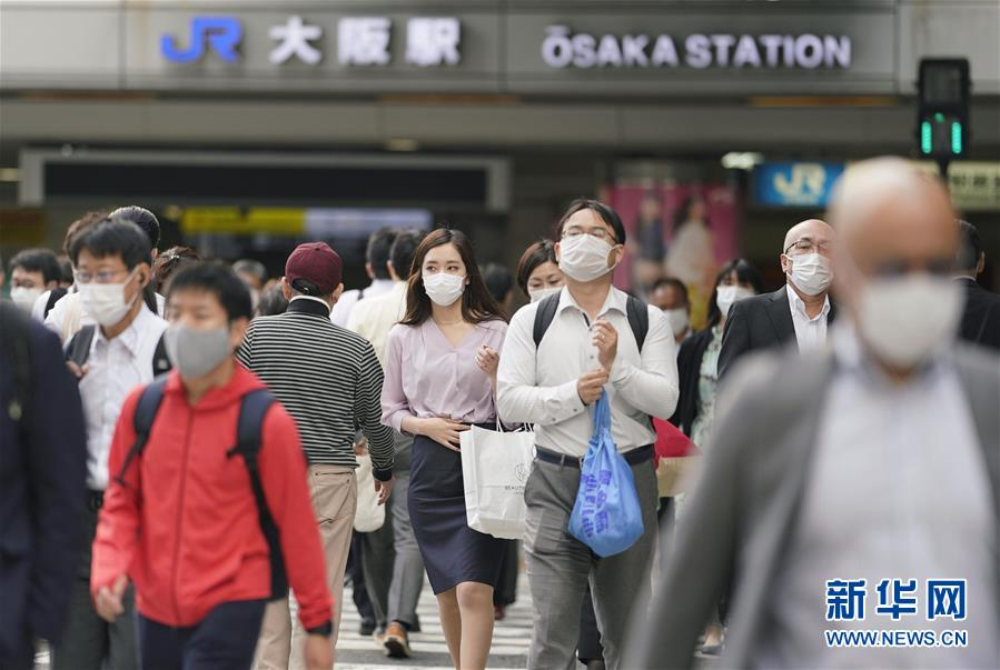 (国际疫情)(5)日本解除大阪等关西三地紧急状态