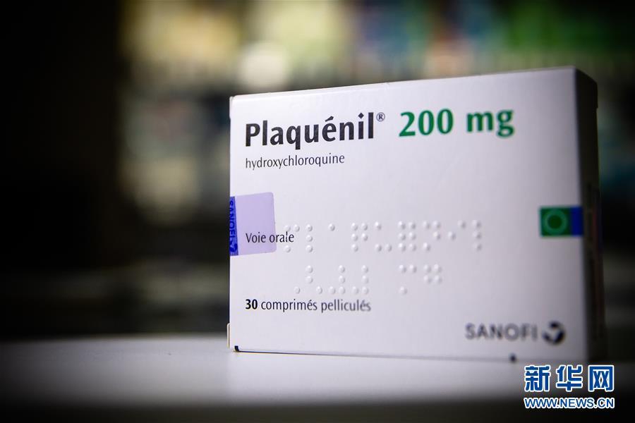 (国际)(1)法国新令不再准许使用羟氯喹治疗新冠
