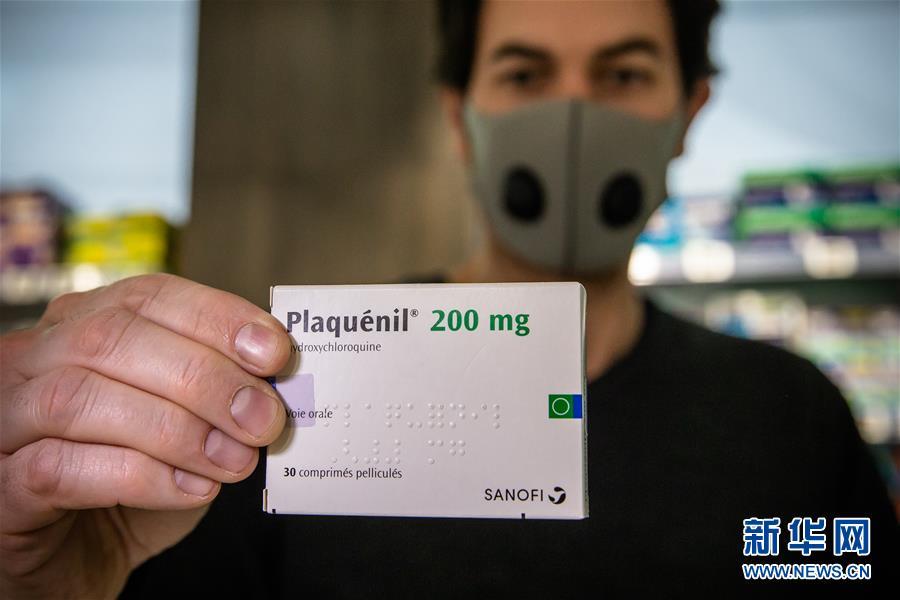 (国际)(2)法国新令不再准许使用羟氯喹治疗新冠