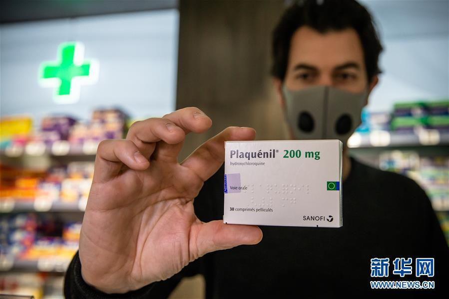 (国际)(4)法国新令不再准许使用羟氯喹治疗新冠