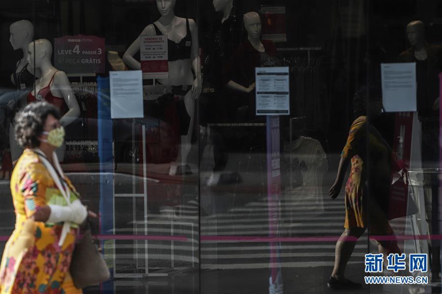 (國際疫情)(4)世行預計今年巴西經濟下滑8%