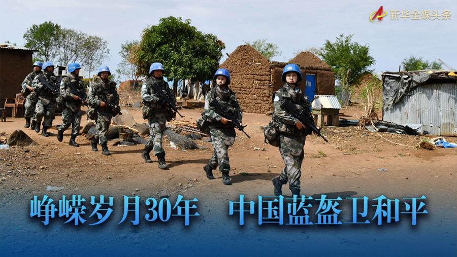 峥嵘岁月30年 中国蓝盔卫和平