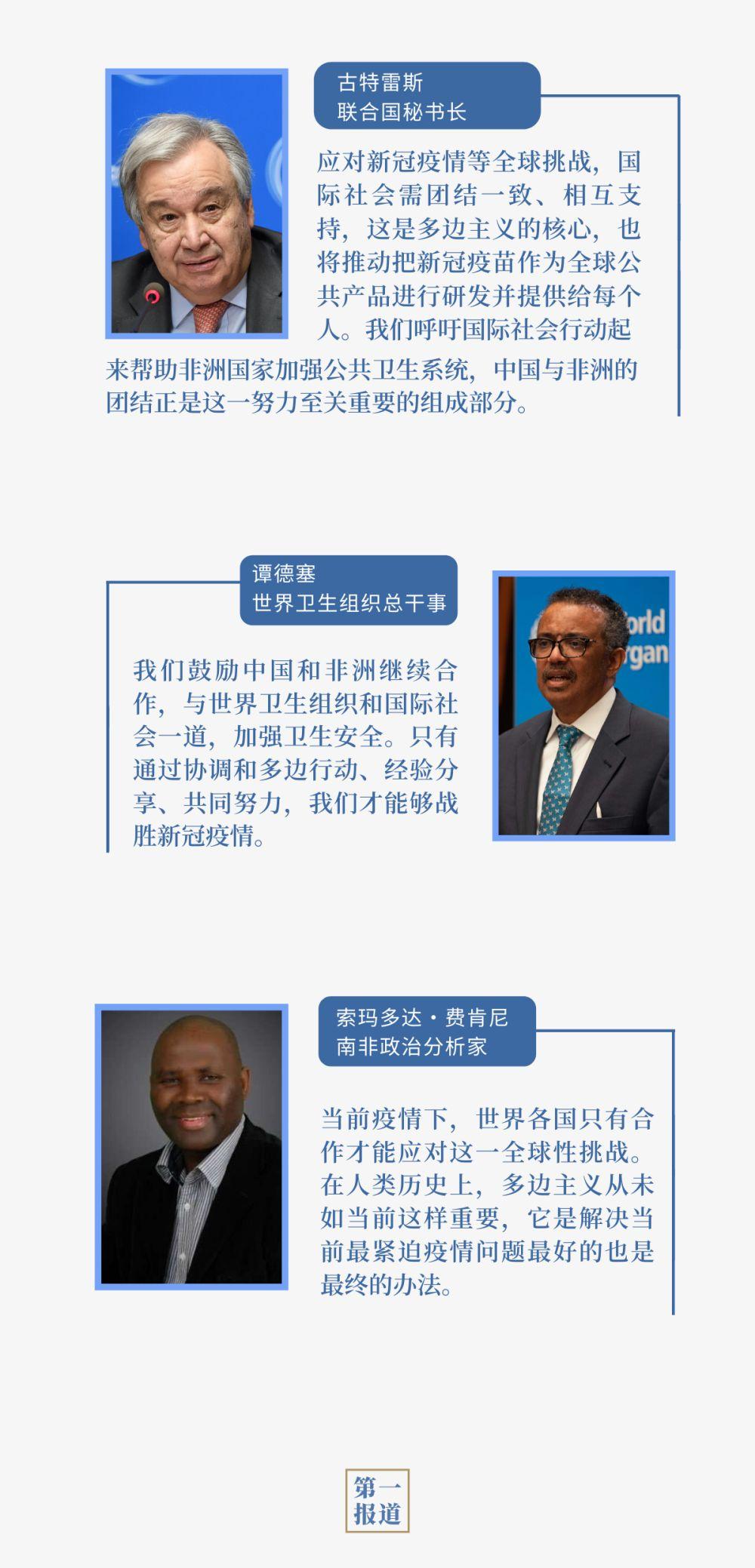 中非团结抗疫特别峰会,让世界感受到中国情谊、中国担当