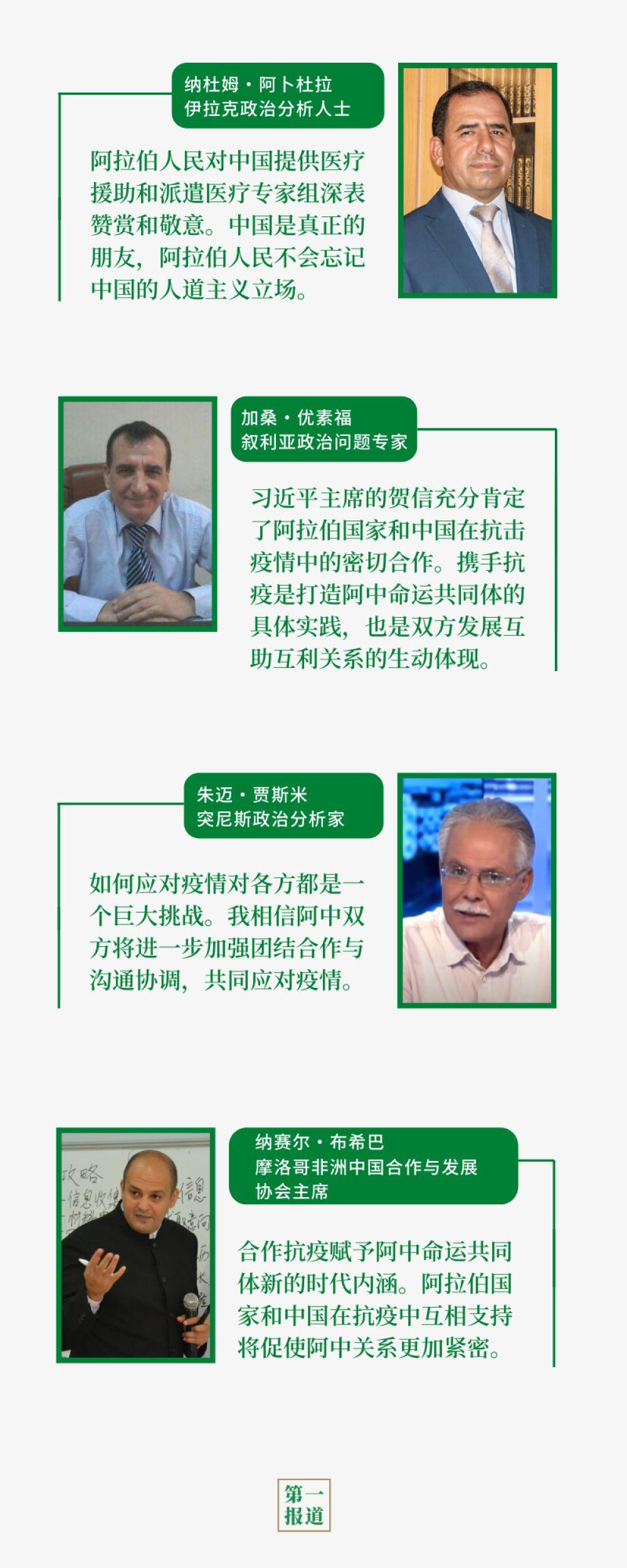 第一报道 | 两周两封贺信,习主席亲自推动中阿合作